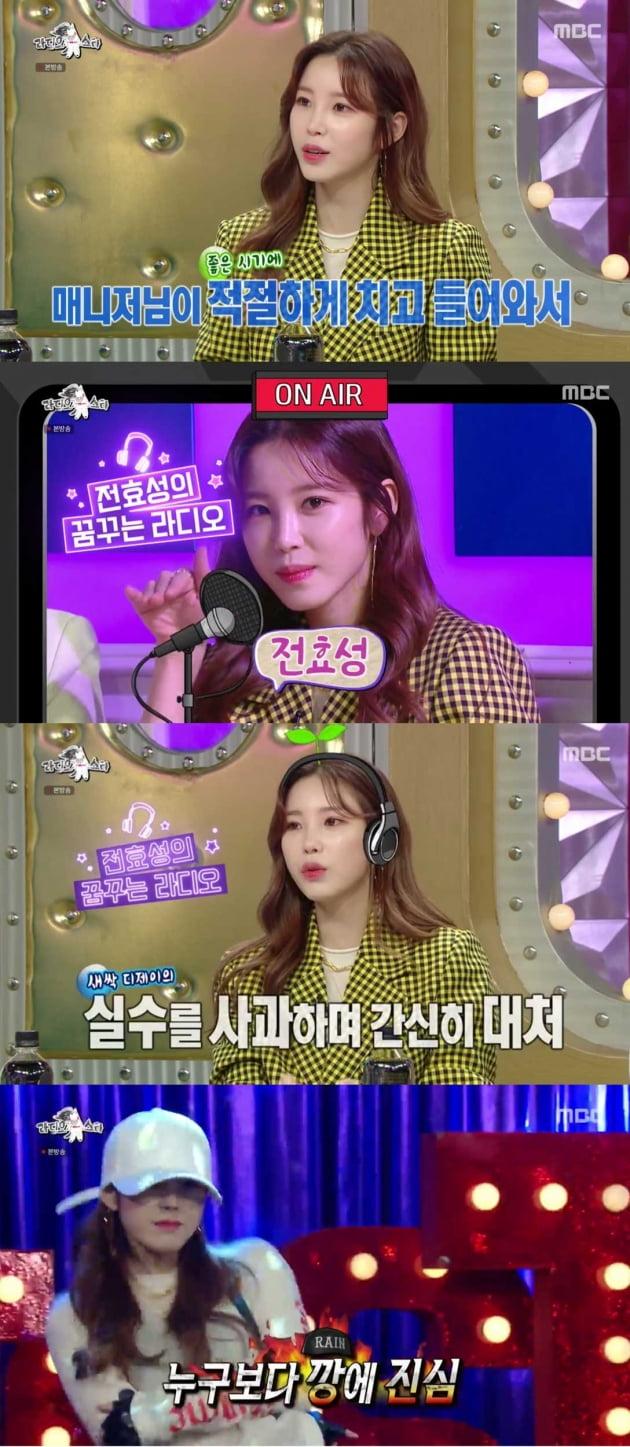 '라디오스타' 전효성 /사진=MBC