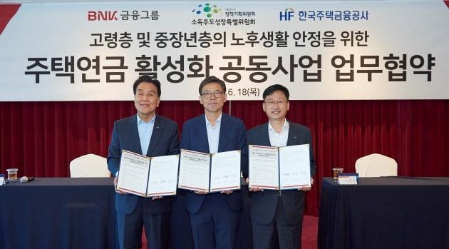 주택금융공사와 BNK금융그룹, 소득주도성장특별위, 주택연금 활성화 협약