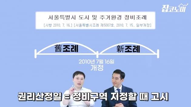 """[집코노미TV] """"우리동네 재개발 된다고? 잘못 사면 훅 갑니다"""""""