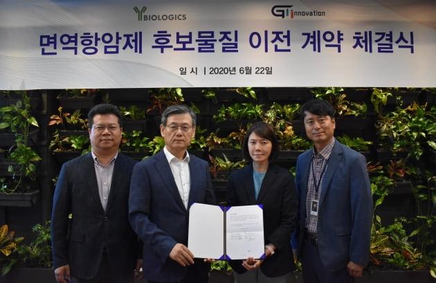 박영우 와이바이오로직스 대표(사진 왼쪽부터 두번째), 남수연 지아이이노베이션 공동대표(세번째), 장명호 지아이이노베이션 공동대표(네번째)가 항체 유전자 서열 기술이전 계약 후 기념촬영하고 있다. /지아이이노베이션 제공