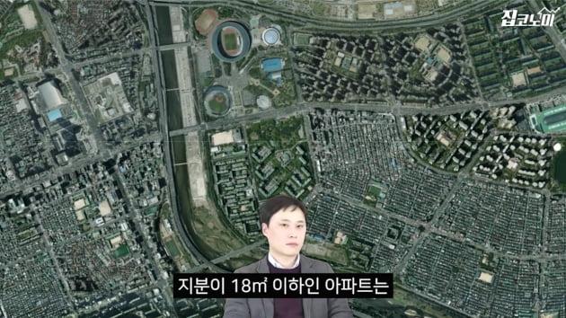 [집코노미TV] 오늘부터 삼성·잠실 아파트 잘못 사면 징역형?