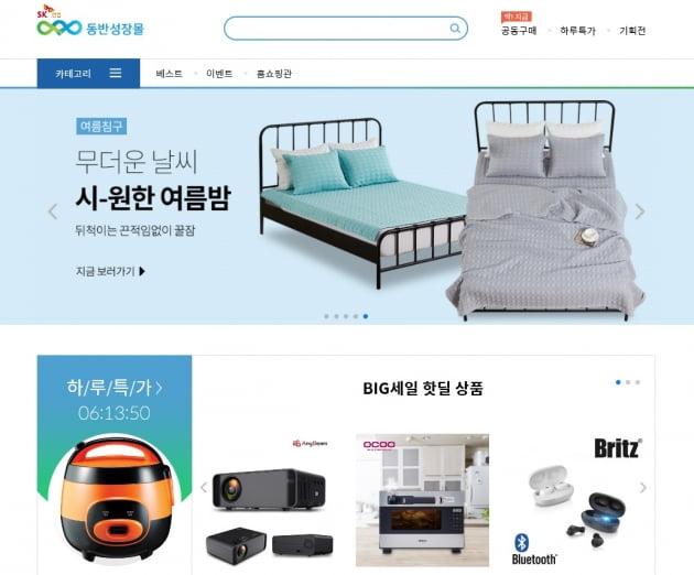 SK건설, 동반성장몰 열어 중소기업 판로 지원