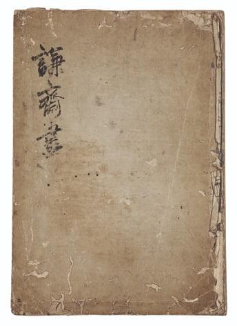 보물 제1796호 '정선필 해악팔경 및 송유팔현도 화첩'의 표지. 케이옥션 제공