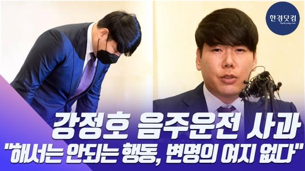 """HK영상 강정호 음주운전 사과 """"해서는 안되는 행동, 변명의 여지 없다"""""""