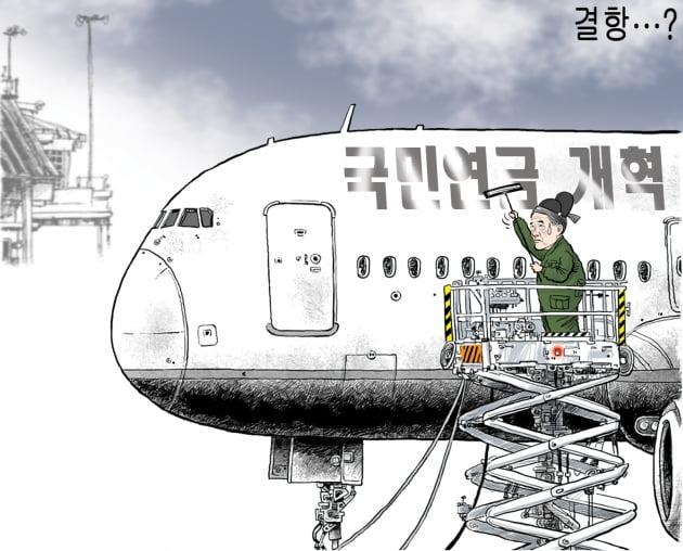 [한경 만평] 국민연금 개혁호 결항(?)