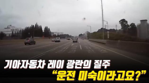 기아차 레이 광란의 질주…운전미숙인가 급발진인가 [아차車]
