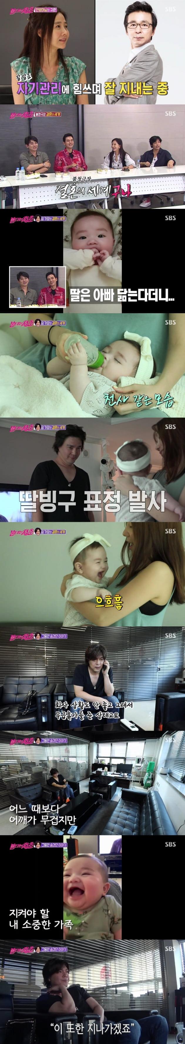 '불타는 청춘' 임재욱, 아내 공개 /사진=SBS 방송화면 캡처
