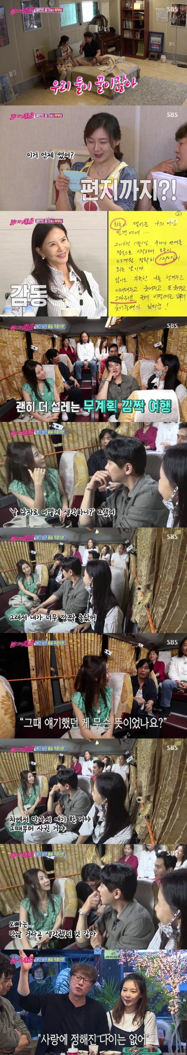 '불타는 청춘' 강수지 /사진=SBS 방송화면 캡처