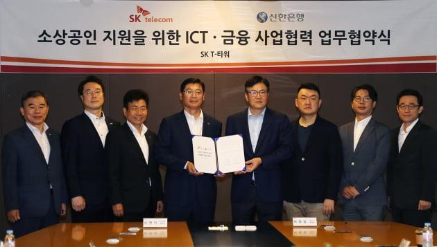 신한銀-SKT, 소상공인 전용 금융상품 내놓고 경영 컨설팅까지