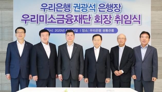 권광석 우리은행장, '우리미소금융재단' 회장으로 선임