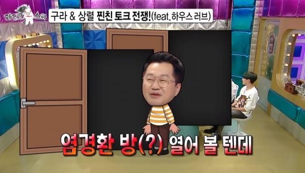 /사진=MBC '라디오스타' 영상 캡처