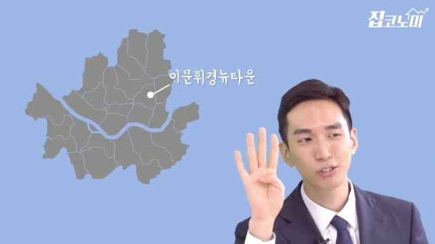 [집코노미TV] 3억으로 'In 서울' 새 아파트 갖는 법