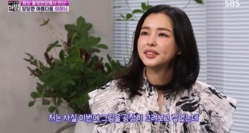 '한밤' 이하늬 / 사진 = '한밤' 방송 캡처