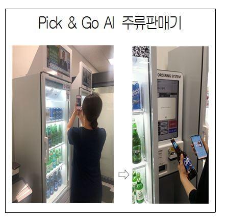 실내 무인 자판기에서 맥주 살 수 있게 된다