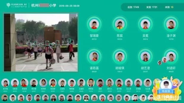 지난 3월 항저우(杭州)에 위치한 한 초등학교에서는 학생이 안면인식 기계를 통과하면 체온 정보와 개인 고유 번호 등 개인 건강 정보가 순식간에 기록된다. 사진=KANKANAI