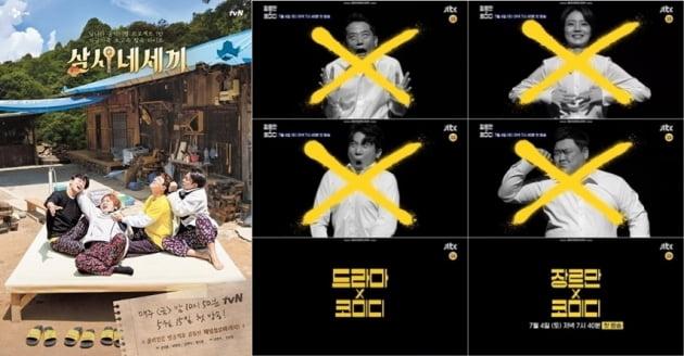 '삼시네세끼', '장르만 코미디' /사진=tvN, JTBC 제공
