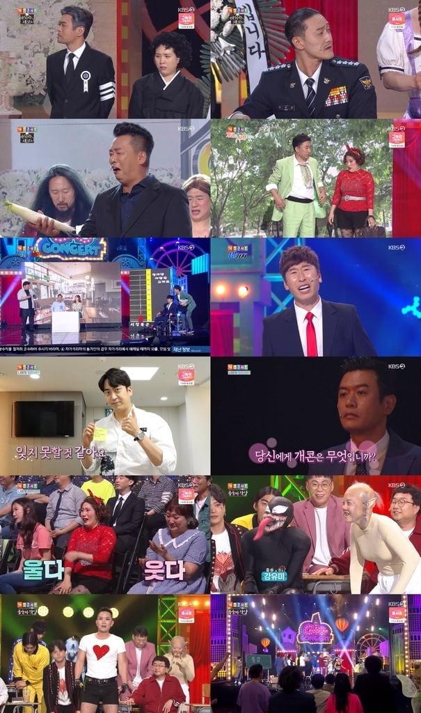 KBS 2TV 공개 코미디 프로그램 '개그콘서트'가 21년 만에 막을 내렸다./사진=KBS 화면 캡처