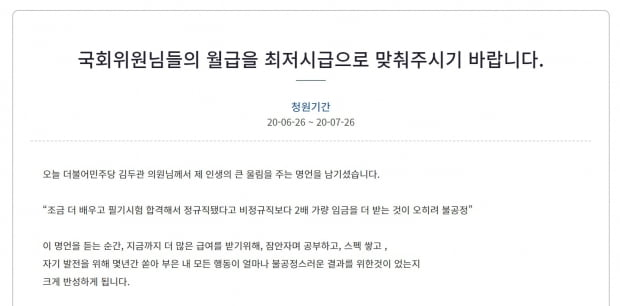청와대 국민청원 게시판에 국회의원 임금을 최저시급으로 책정하라는 청원이 등록됐다. 사진=청와대 갈무리