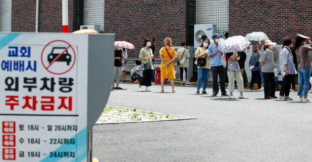 지난 26일 서울 관악구 왕성교회에 마련된 신종 코로나바이러스 감염증(코로나19) 임시선별진료소에서 교인들이 코로나 검사를 기다리고 있다. 뉴스1
