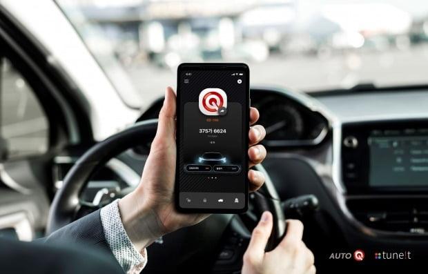 기아차가 오토큐 브랜드 상품 '더 드라이빙 앱 키'를 출시했다. 사진=기아차