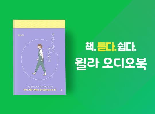 윌라, 김수현 작가 신작 완독형 오디오북 공개