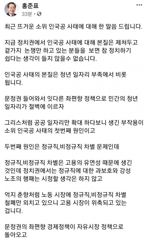 """홍준표 무소속 의원(사진)은 29일 이른바 '인국공 사태'라 불리는 인천국제공항공사 보안 검색 요원 정규직 전환 논란과 관련해 """"본질은 좌편향 정책으로 민간 청년 일자리가 절벽에 이르른 것""""이라는 입장을 밝혔다. /사진=홍준표 의원 페이스북"""