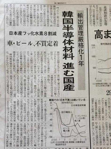 """닛케이 """"수출규제 1년, 한국의 일본 불매운동만 정착"""""""