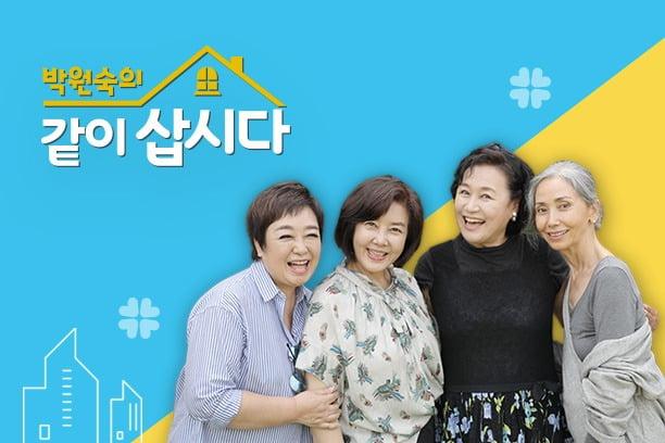 /사진=KBS2 '박원숙의 같이 삽시다'