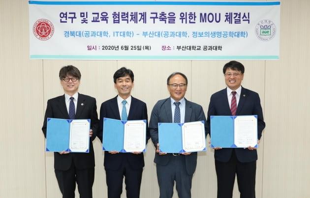 부산대와 경북대, 공학계열 협력해 4차 산업혁명 기술 선도