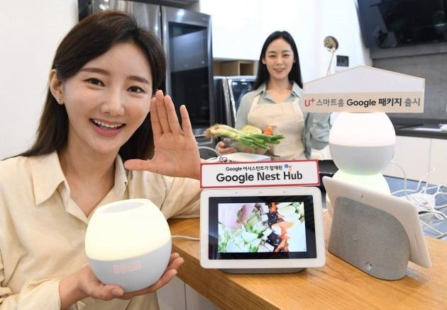 서울 용산구 LG유플러스 홈미디어체험관에서 '유플러스 스마트홈 구글 패키지' 제품들을 선보이고 있다.신경훈 기자 khshin@hankyung.com