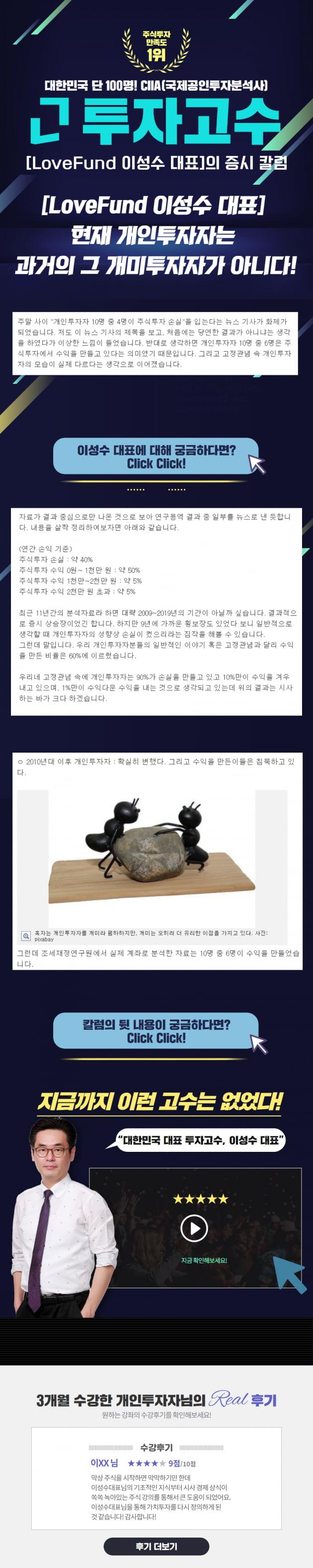 [투고 이성수대표] 현재의 개인투자자는 옛날의 개미가 아니다! 확인 click!