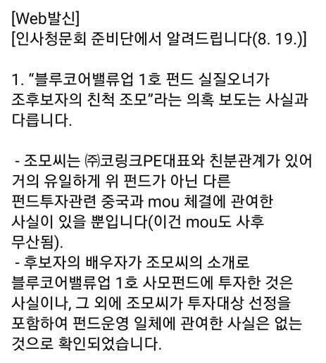 """""""정경심과 증거인멸 교사 공모"""" 조범동 1심 징역 4년…드러난 조국 거짓말"""