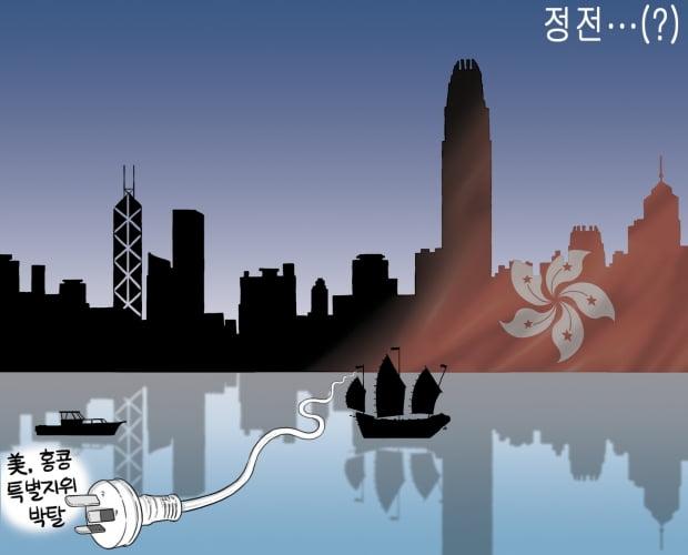 [한경 만평] 홍콩 정전(?)