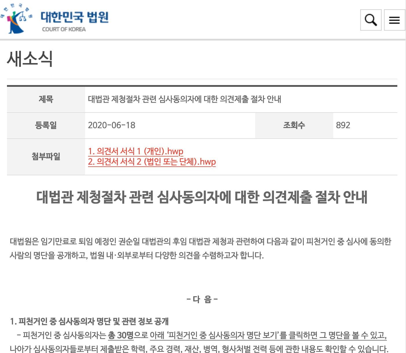 대법원이 신임 대법관 후보 30명 명단을 18일 공개했다. 대법원은 홈페이지에서 국민 누구나에게 신임 대법관 후보에 대한 의견을 받고 있다. 대법원 홈페이지 캡쳐