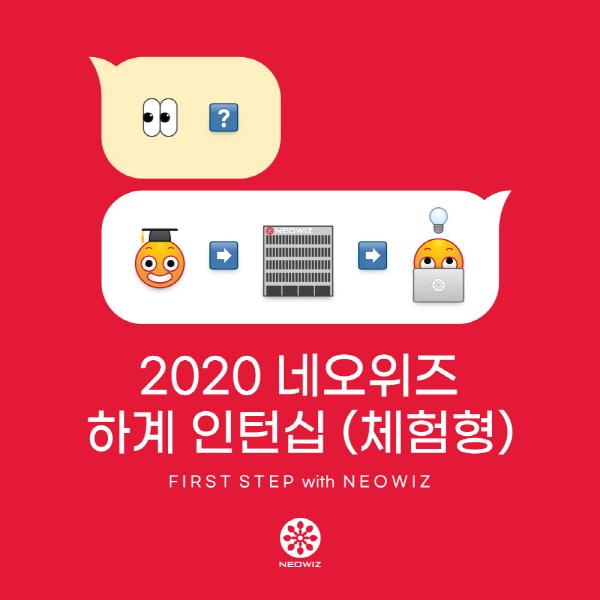 네오위즈, 2020년 기술, 개발, 게임 그래픽 등 하계 인턴 모집