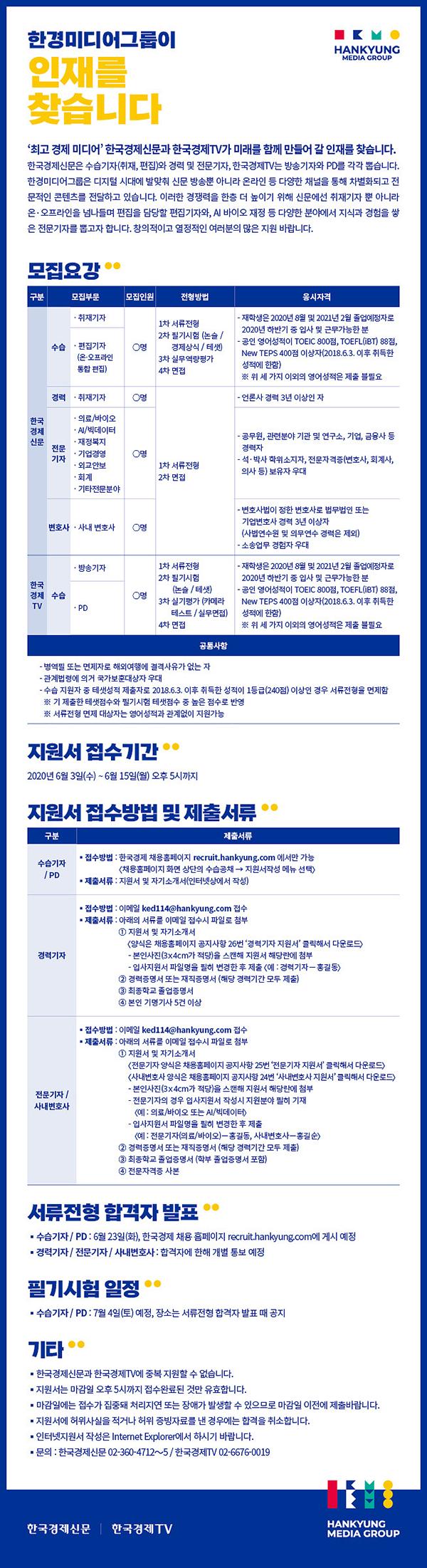 [채용공고] 한경미디어그룹이 인재를 찾습니다(한국경제신문, 한국경제TV)