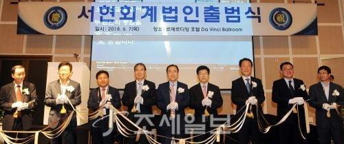 뚝심의 '바른 회계감사' 서현회계법인'PKF' 회원사 됐다