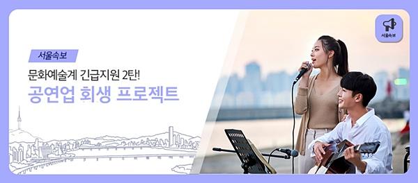 서울시, 문화예술계에 50억원 긴급 추가 지원…17일까지 온라인 접수