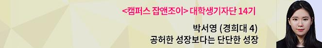 [이별, 잘해야 다른 사랑 찾아온다②] '이별이 아픈 게 죄는 아니잖아!' 대학생들의 이별 극복법