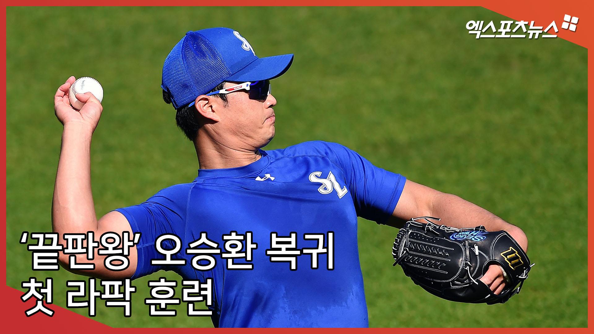 '끝판왕' 오승환 7년 만의 복귀, 라팍은 처음이지?[엑's TV]