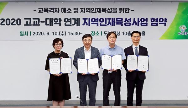 삼육대, 도봉구-효문고 손잡고 지역인재 육성