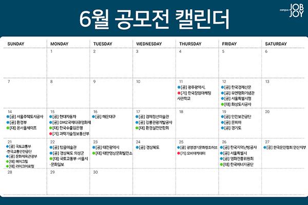 [카드뉴스] 6월 공모전·대외활동 캘린더