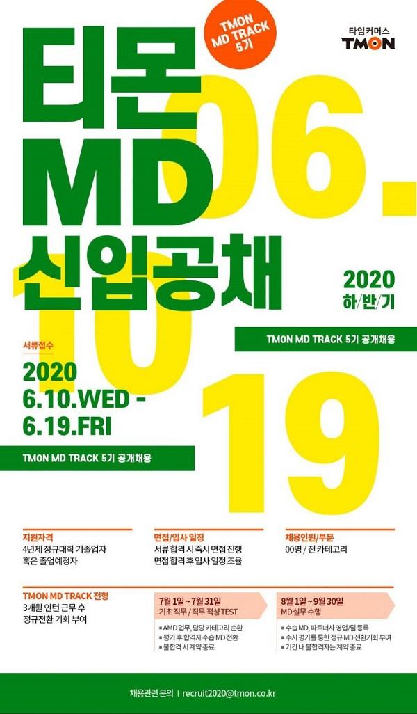 티몬, 신입 MD 직군 공채…수시형 공채 도입, 서류마감 19일까지