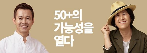 서울시50플러스재단, 스마트시티 전문인력 7명 추가 모집