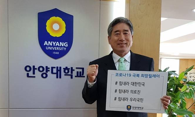 박노준 안양대 총장, '코로나 19 극복 희망캠페인 릴레이' 참여