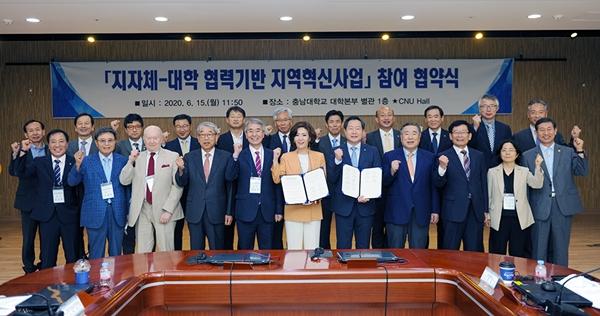 '지자체-대학 협력기반 지역혁신사업' 충남 지역 21개 대학 업무 협약 체결