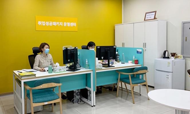 성신여대, 고용노동부 주관 취업성공패키지 지사 운영