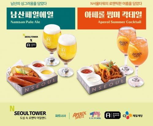 CJ푸드빌 N서울타워,   맥주& 칵테일 '여름 페어링 메뉴' 출시