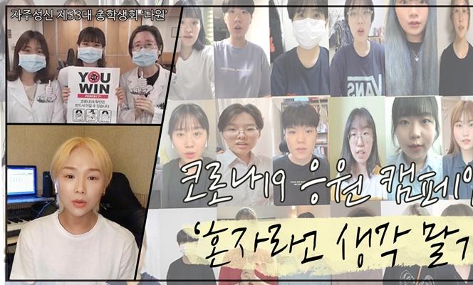 성신여대, 코로나19 응원 캠페인 '혼자라고 생각말기' 진행
