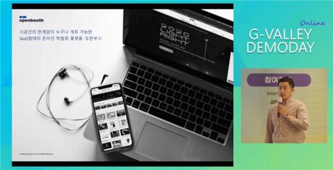 벤처기업협회, 'G-VALLEY 창업기업 온라인 데모데이' 개최